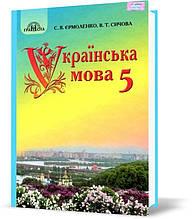 5 клас. Українська мова. Підручник (Єрмоленко С. Я.), Грамота
