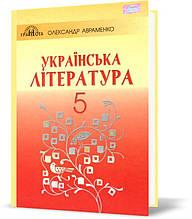 5 клас. Українська література. Підручник (Авраменко О. М.), Грамота