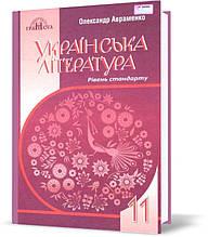 11 клас | Українська література. Підручник (Рівень стандарту), Авраменко | Грамота