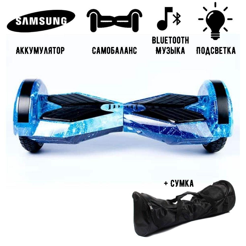 """Гироборд Гироскутер Smart Balance Wheel 8"""" с Самобалансом Голубое звездное Небо"""