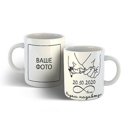 Чашка для коханих Разом назавжди., фото 2