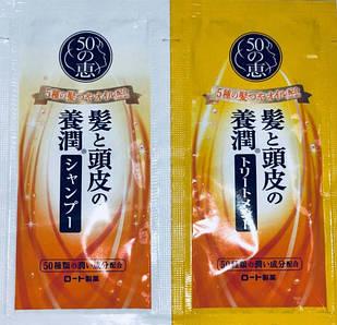 Rohto 50 MEGUMI Пробник шампунь + кондиціонер для волосся 10+10 мл