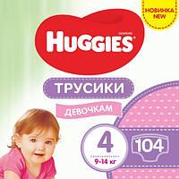 Трусики-підгузки Huggies Pants 4 (9-14 кг) для дівчаток 104 шт