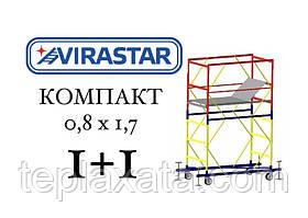 Вышка-тура VIRASTAR КОМПАКТ-М 1+1 (облегчённая база)