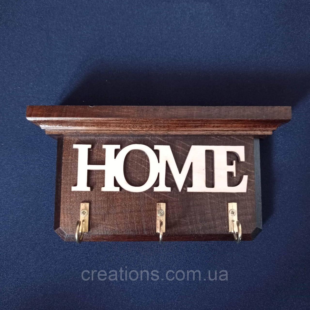 "Ключница настенная из натурального дерева ""HOME"" 18*9 на 3 крючка"