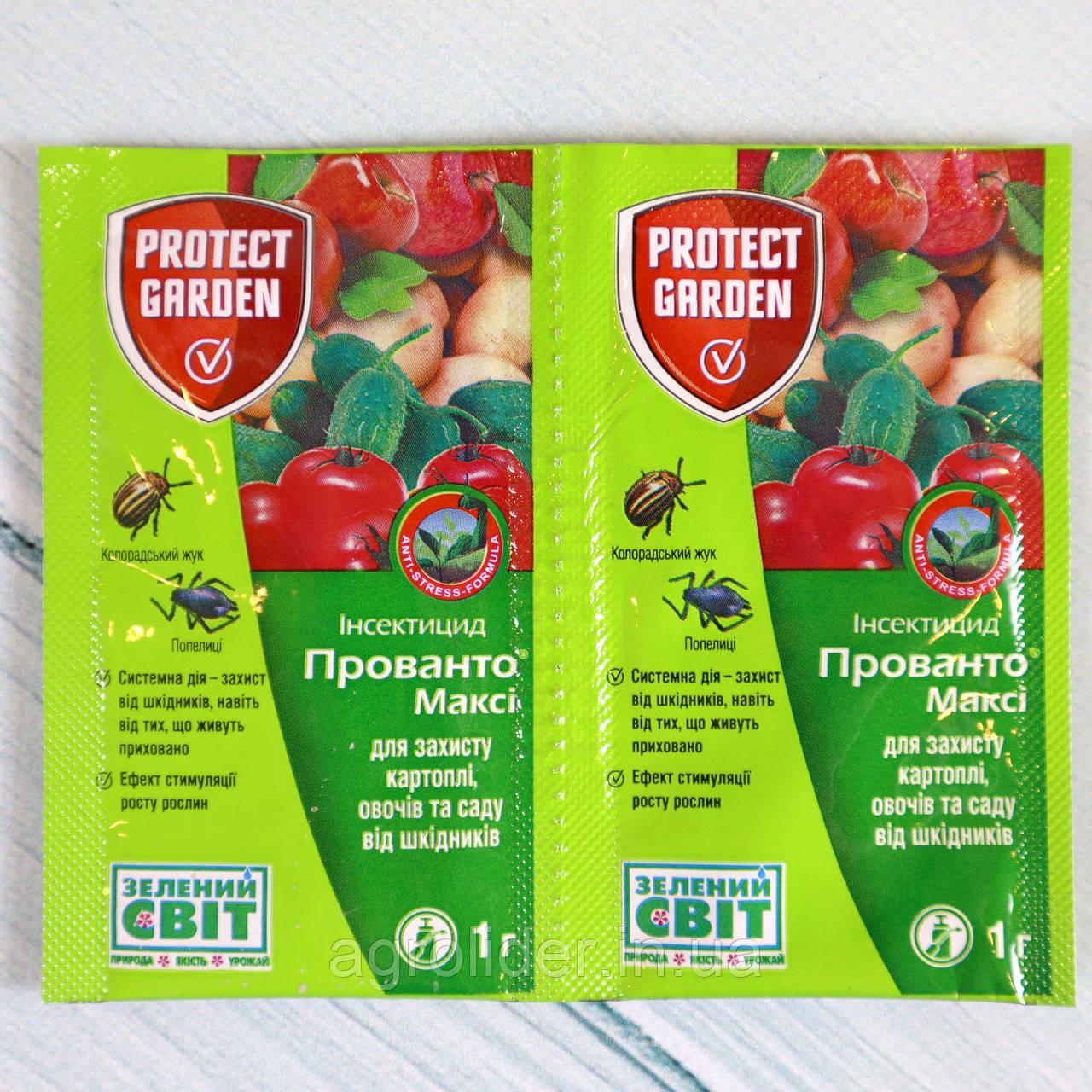 Инсектицид «Прованто Макси» 1г, средство от вредителей (Bayer)