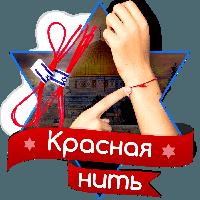 2 шт- Нить от Сглаза -Израильская, Красная, шерстяная, ОБЕРЕГ на руку, с Молитвой (ОРИГИНАЛ)