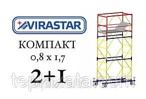 Вышка-тура VIRASTAR КОМПАКТ-М 2+1 (облегчённая база)