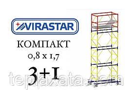 Вышка-тура VIRASTAR КОМПАКТ-М 3+1 (облегчённая база)