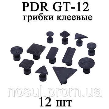 PDR GT-12 грибки клеевые набор сменных насадок для инструмента 12 штук (черные)