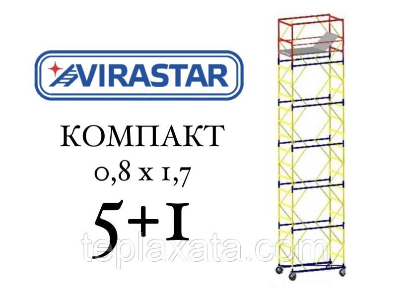 Вышка-тура VIRASTAR КОМПАКТ-М 5+1 (облегчённая база)
