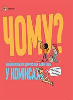 Енциклопедія Чому Енциклопедія дорослих запитань у коміксах Укр Основа 9786170036353 315027, КОД: 1622470