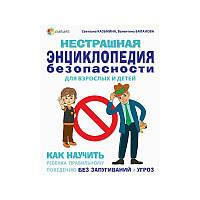 Корисні навички Нестрашна енциклопедія безпеки для дорослих та дітей  Основа КНН015 9786170036049, КОД: