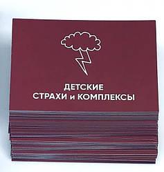 """Метафоричні карти """"Дитячі страхи та комплекси"""""""