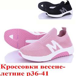 Кросівки весняно-літні (р36-41)