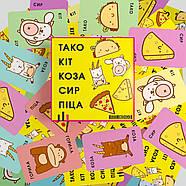 Настільна гра Тако Кіт Коза Сир Піца, фото 2