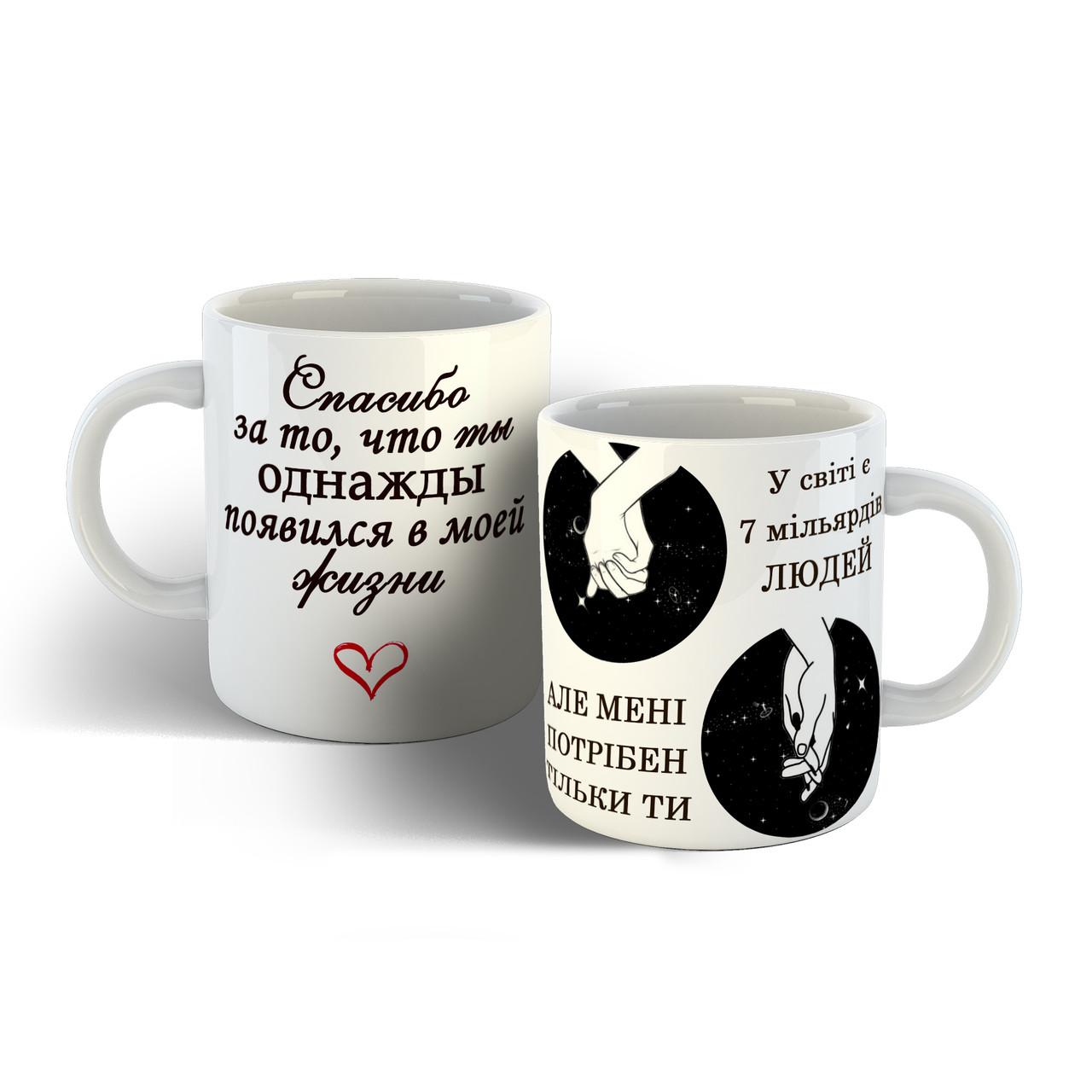 Чашка для коханого Мені потрібен тільки ти.