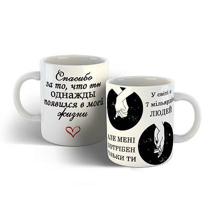 Чашка для коханого Мені потрібен тільки ти., фото 2