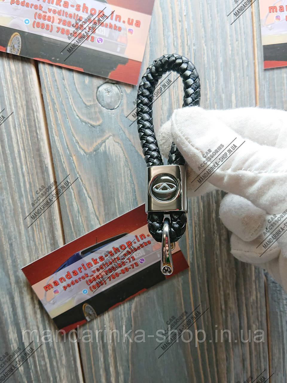 Брелок для автомобильных ключей  Chery (Чери)
