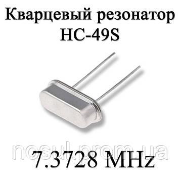 Кварцевый резонатор (кварц) 7.3728 MHz (HC-49S) 20ppm 20pF