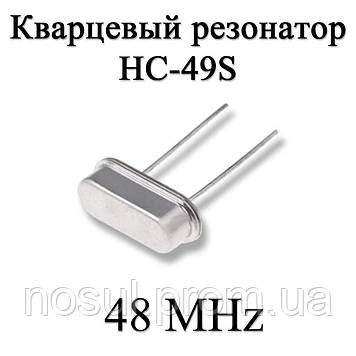 Кварцевый резонатор (кварц) 48 MHz (HC-49S) 20ppm 20pF