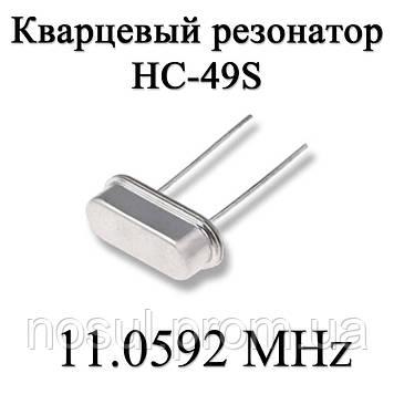 Кварцевый резонатор (кварц) 11.0592 MHz (HC-49S) 20ppm 20pF