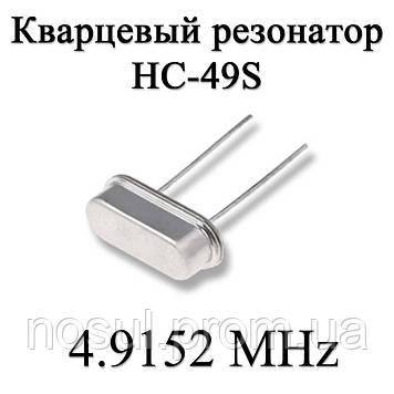 Кварцевый резонатор (кварц) 4.9152 MHz (HC-49S) 20ppm 20pF