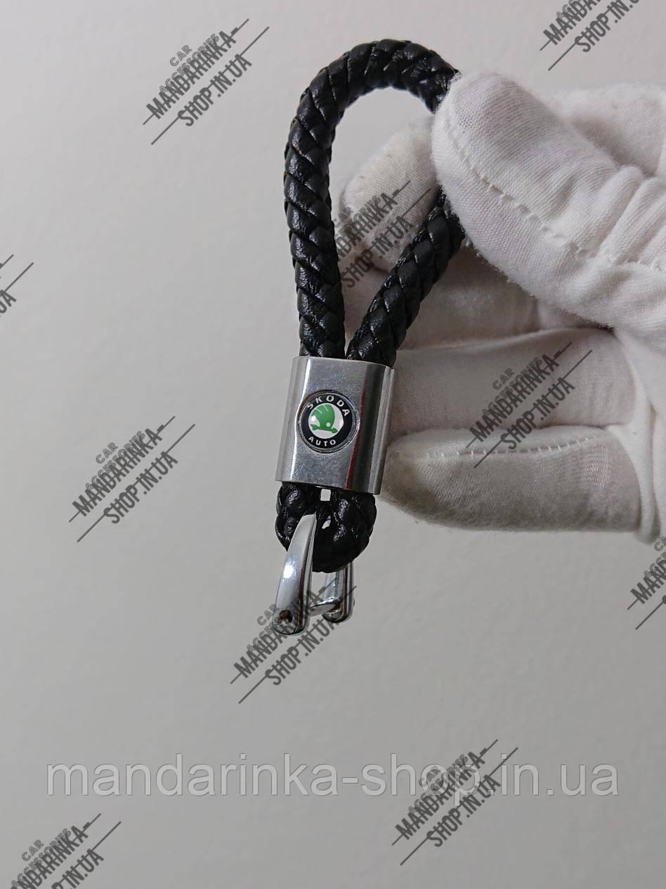 Брелок для автомобильных ключей Skoda (Шкода)