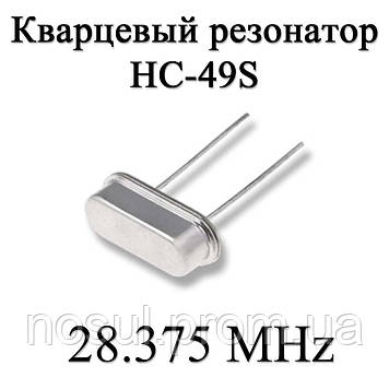 Кварцевый резонатор (кварц) 28.375 MHz (HC-49S) 20ppm 20pF