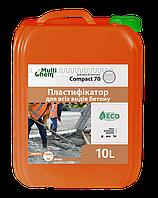 Пластификатор для бетона, тротуарной плитки Compact 70 Euro 10 л