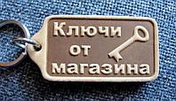 Брелок Ключи от магазина, фото 1