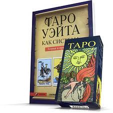 Наборы карт таро + Книга