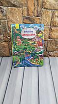 """Детская книга Мой первый виммельбух Мій перший вімельбух """"Динозаври"""""""