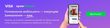 Спешите экономить! С 22 марта по 30 мая 2021 на Вело-Одесса от Prom.ua выгодные условия!