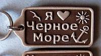 Брелок кожаный Я люблю Черное море, фото 1