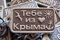 Сувенирный брелок:Тебе из Крыма!