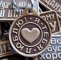 Кожаный брелок Я Тебя Люблю, фото 1
