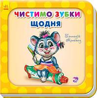 Нужные книги Чистим зубки ежедневно 289513, КОД: 1023810