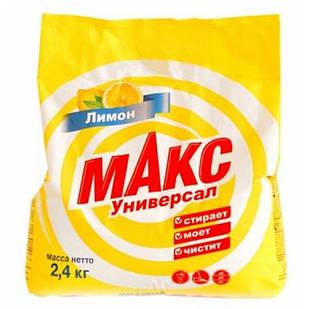"""!!!!!-20% 2,4 кг/Пральний порошок """"МАКС"""" Лимон універсал 6шт/уп"""