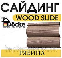 Сайдинг, блок-хаус під дерево DOCKE LUX Wood Slide, D4,7T горобина (0,864 м2)