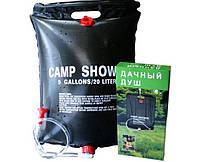 Переносной Душ Дачный Camp Shower