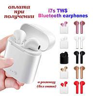 Беспроводные вакуумные Bluetooth наушники СТЕРЕО гарнитура TWS Apple AirPods Pro inPods i7s mini s 1:1 9