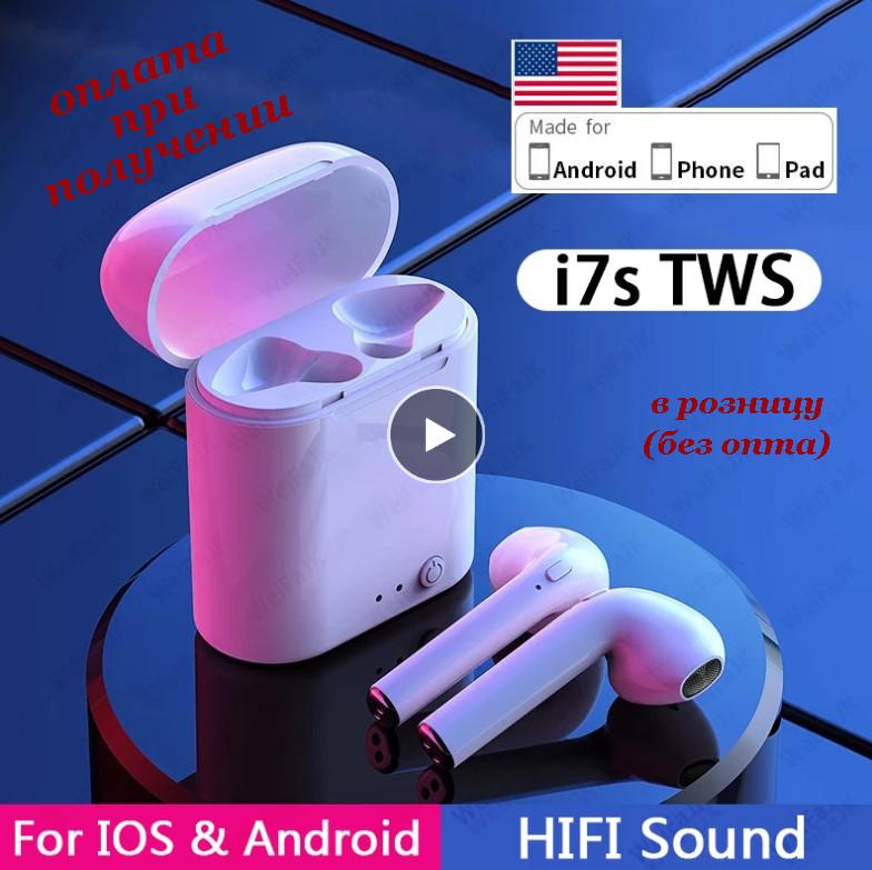 Бездротові вакуумні Bluetooth навушники СТЕРЕО гарнітура TWS Apple AirPods Pro inPods i7s mini s (10)