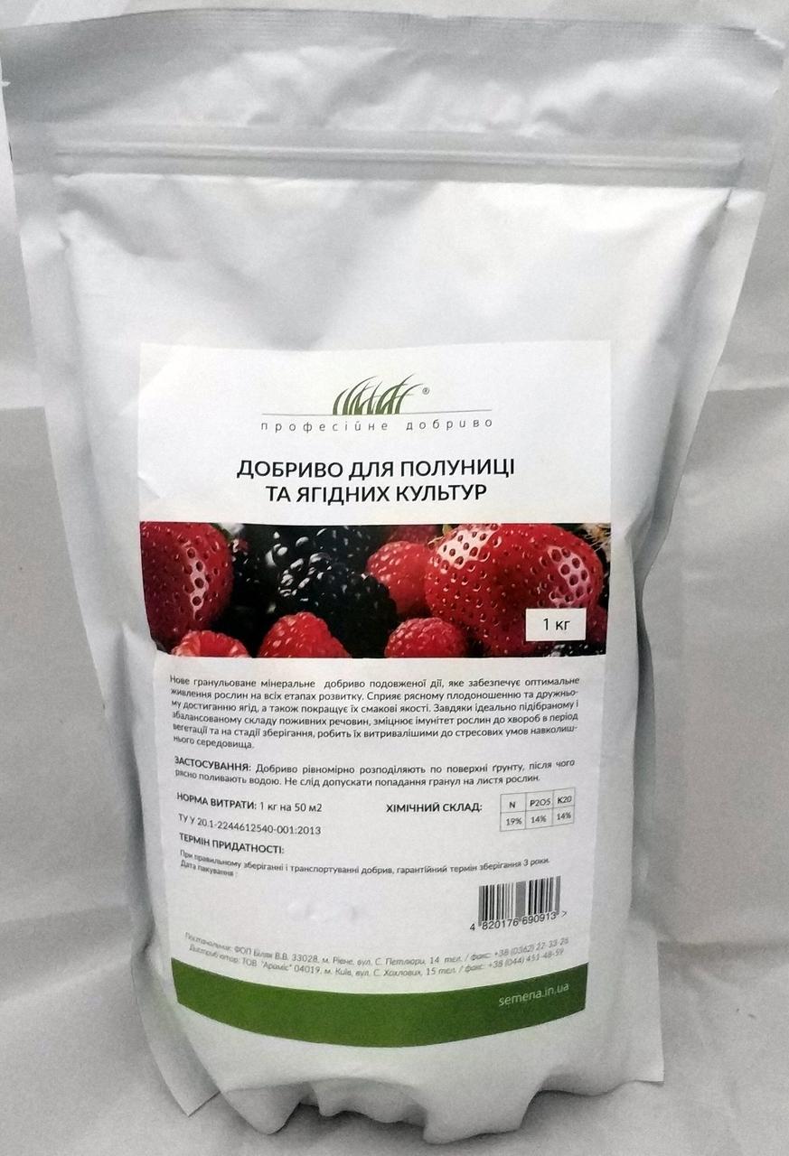 Добриво для полуниці та ягідних культур 1кг
