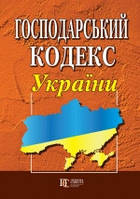 Господарський кодекс України. Новий. (Біла бумага)