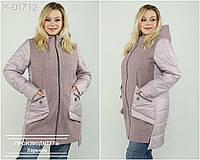 Женская куртка большого размера Украина Размеры: 50 52 54 56 58 60 62 64