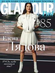 Glamour журнал Гламур №11 (193) ноябрь 2020