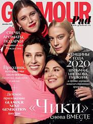 Glamour журнал Гламур №12 (194) декабрь 2020