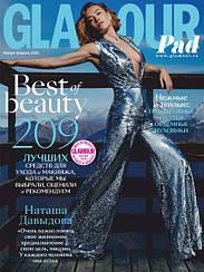 Glamour журнал Гламур №1-2 (195) январь-февраль 2021
