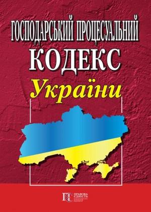Господарський процесуальний кодекс України. Новий. Біла бумага